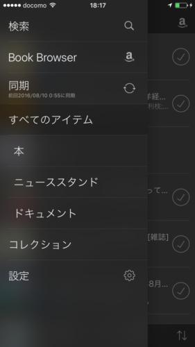 iPhone Amazon Kindle Book Browser