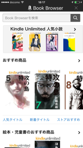 iPhone Amazon Kindle Book Browser top