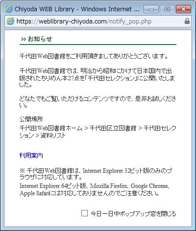 千代田Web図書館 ポップアップ