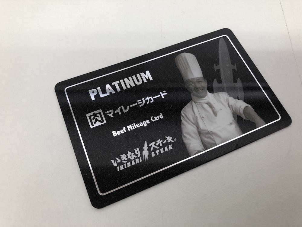 肉マイレージ プラチナカード