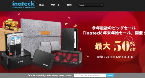 inateck 年末年始爆安一掃セール