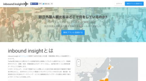 訪日外国人観光客の行動データ可視化ツールとデータ提供サービス「inbound insight(インバウンドインサイト)