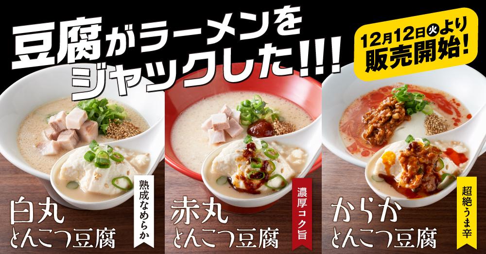 白丸とんこつ豆腐、赤丸とんこつ豆腐、からかとんこつ豆腐