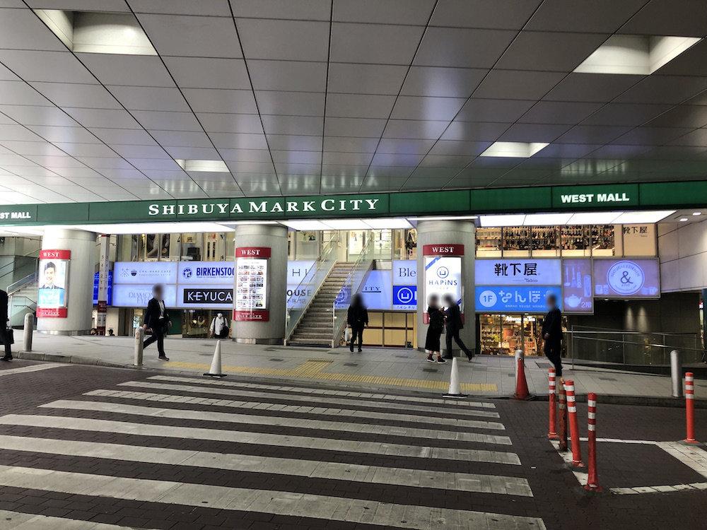 渋谷マークシティウェストモール