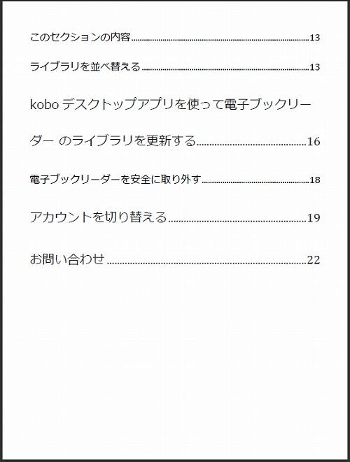 楽天「kobo Touch」デスクトップアプリユーザーガイド PDF 目次2