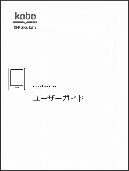 楽天「kobo Touch」デスクトップアプリ ユーザーガイド PDF表紙。