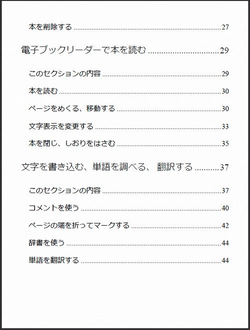 楽天「kobo Touch」ユーザーガイド PDF 目次2