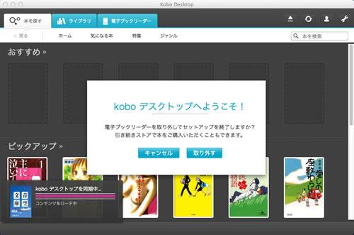 koboデスクトップアプリ 初期起動画面