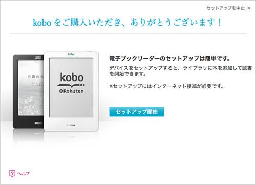koboデスクトップアプリ ありがとうございます画面