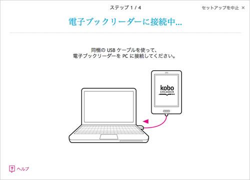楽天「kobo Touch」をPCに接続