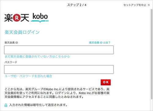koboデスクトップアプリ 楽天アカウントログイン