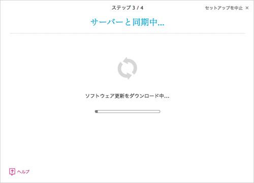 楽天デスクトップアプリ ソフトウェア更新をダウンロード中