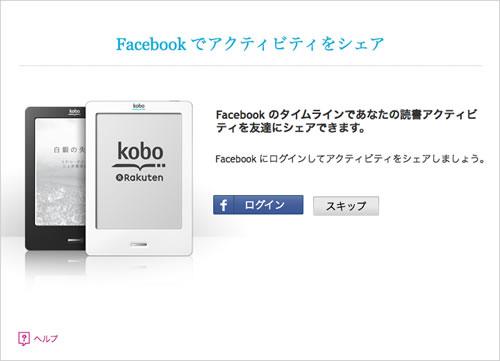 koboデスクトップアプリ Facebookとの連携
