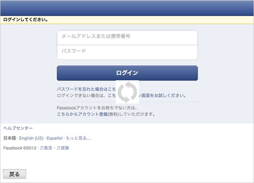 koboデスクトップアプリ Facebook接続