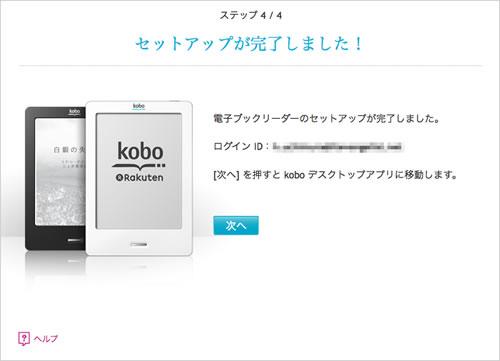 koboデスクトップアプリ セットアップ完了