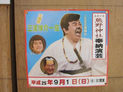 自由が丘熊野神社 奉納演芸ポスター