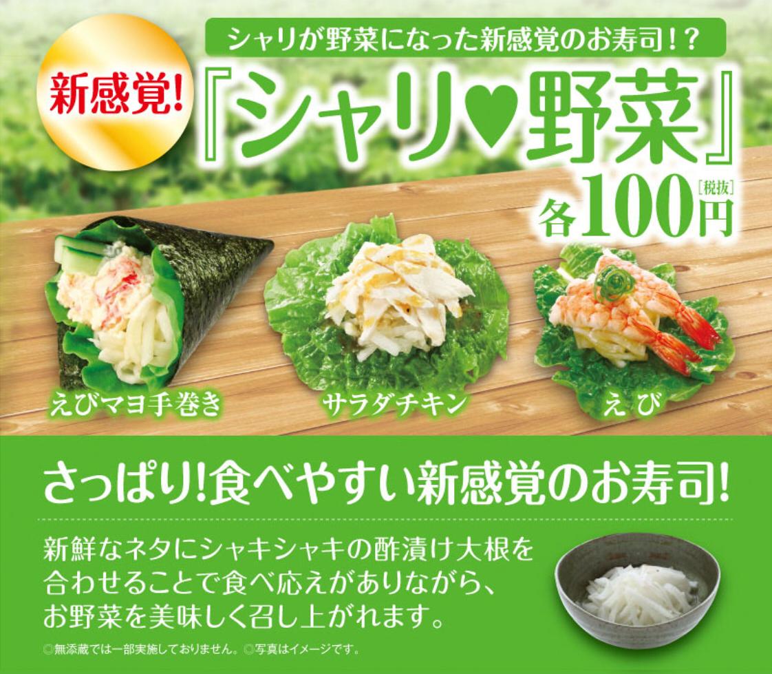 シャリ野菜