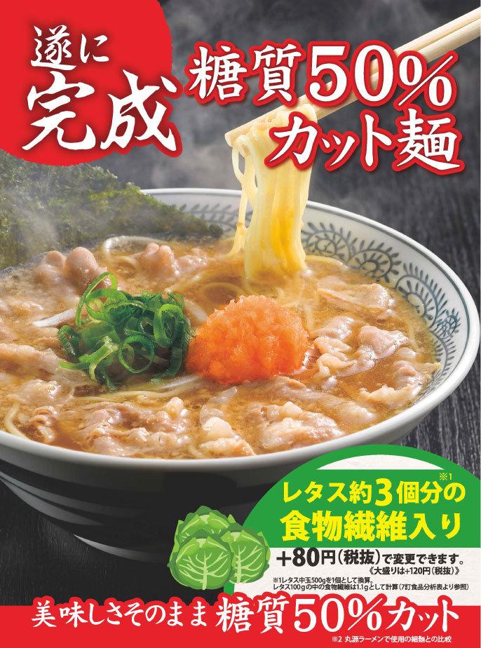糖質50%カット麺