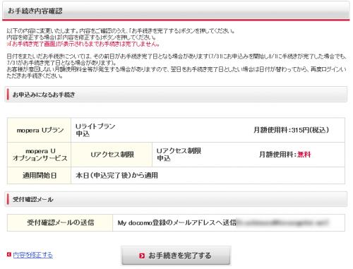 mopera U 申込み内容確認画面