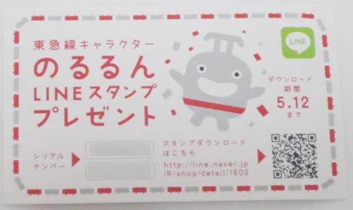 のるるん LINEスタンプ プレゼント シリアルカード 表