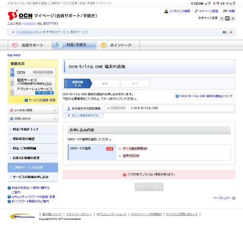 OCN モバイル ONE 端末の追加手続き画面