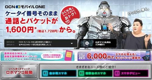 ocn_mobile_one 03