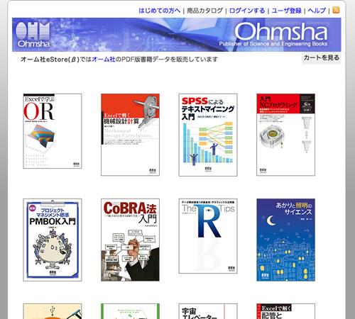 オーム社eStore(β)