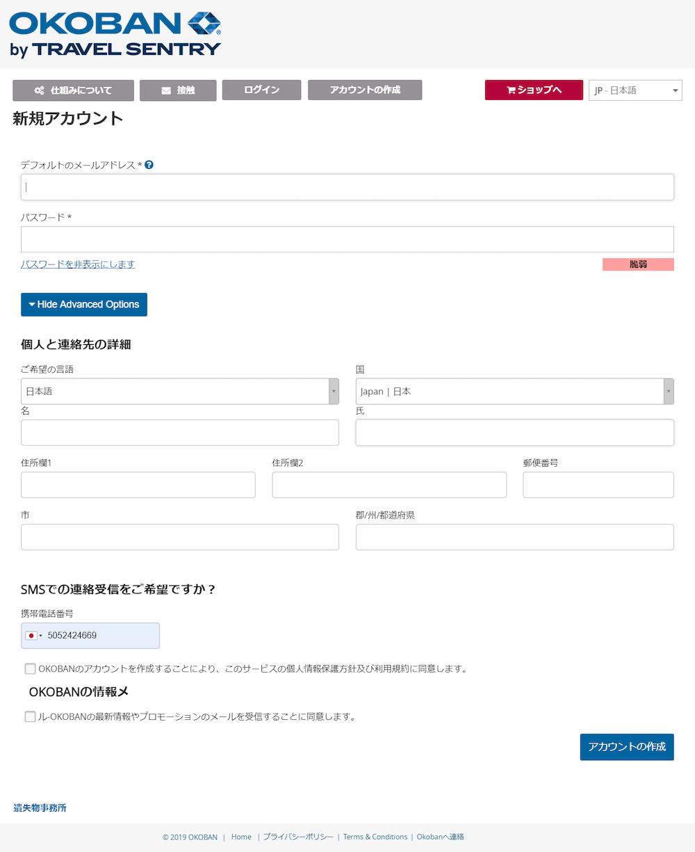 「OKOBAN」新規アカウント画面