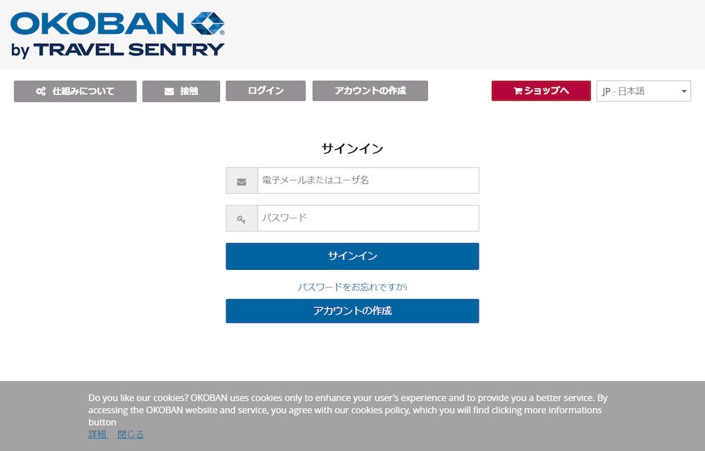 「OKOBAN」サインイン画面