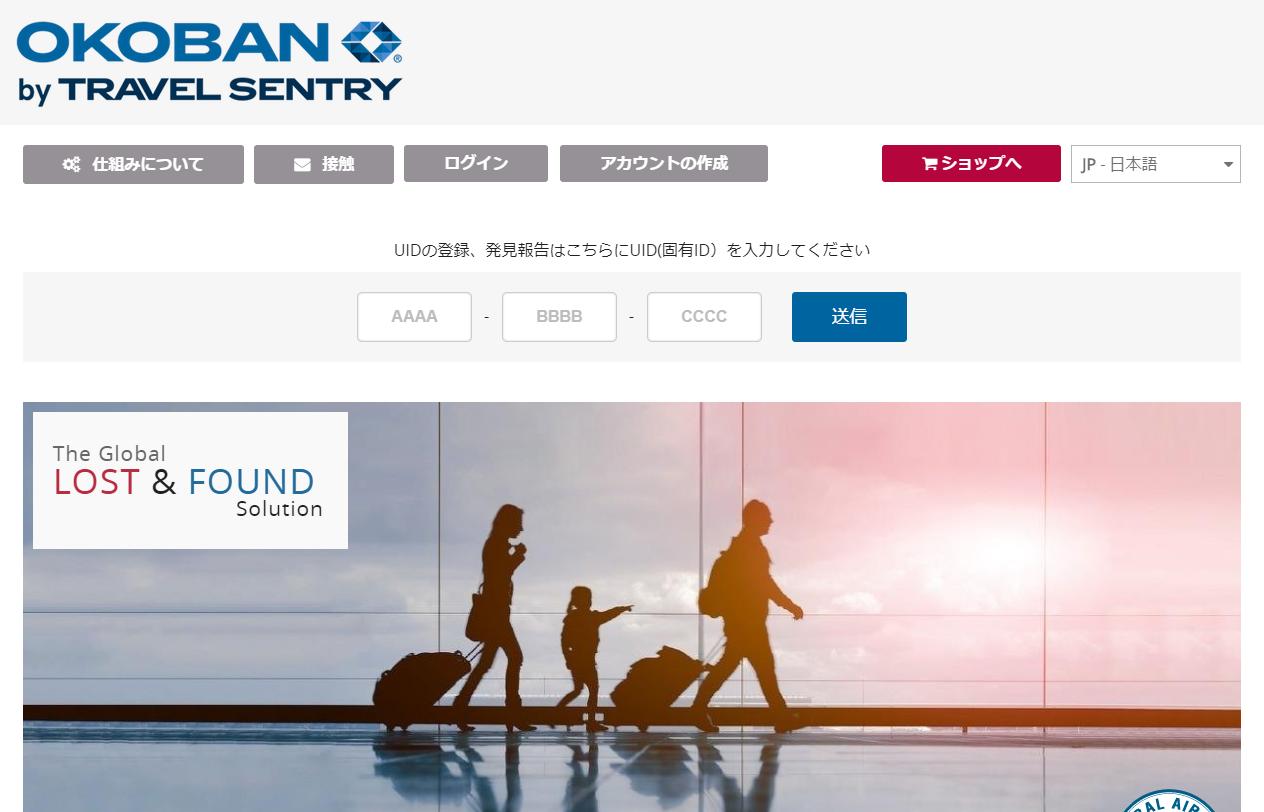 遺失物発見連絡サービス「OKOBAN」
