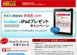 お名前.comでiPadプレゼントキャンペーン