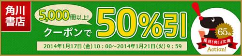 角川文庫創刊65周年記念 角川書店祭り バナー