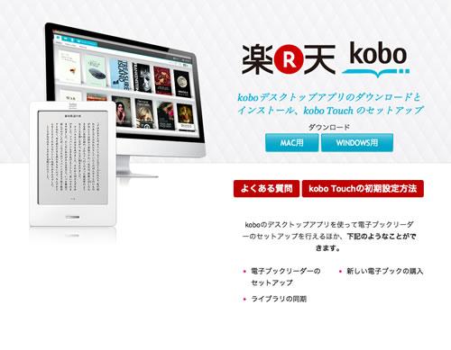 楽天「kobo Touch」専用アプリダウンロードサイト