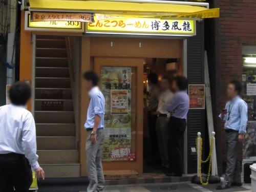 とんこつラーメン博多風龍 神田西口店 外観