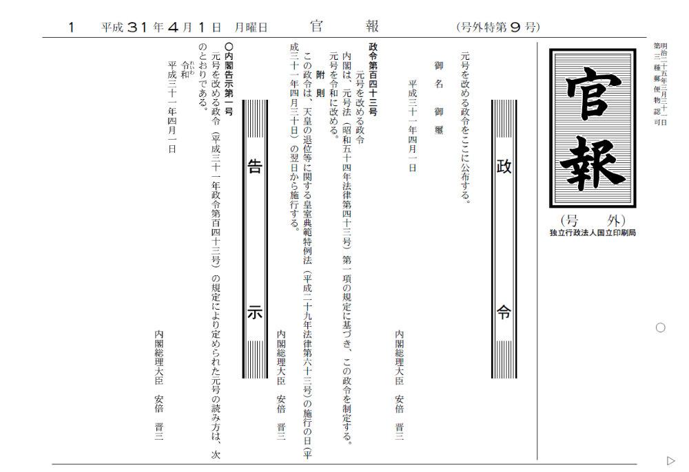 元号を改める政令(一四三)