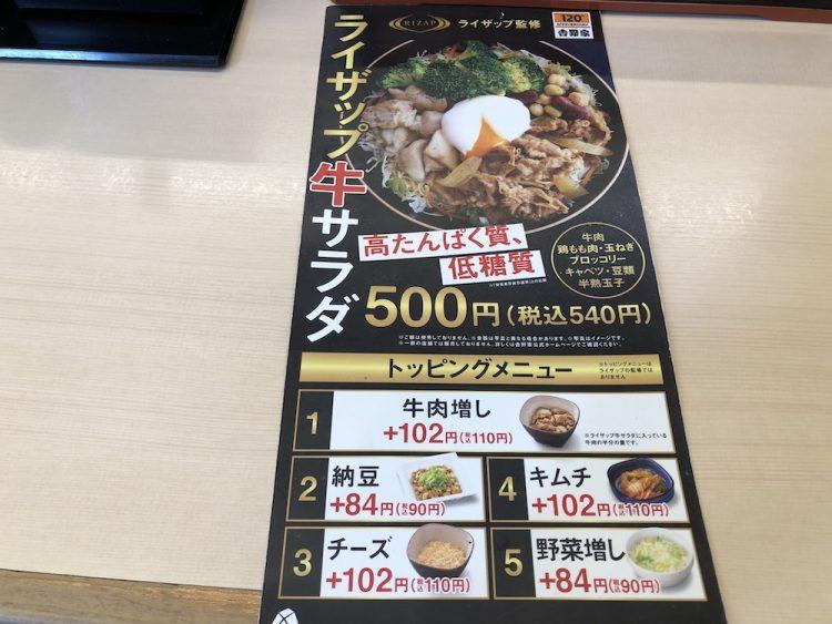 ライザップ牛サラダ専用メニュー