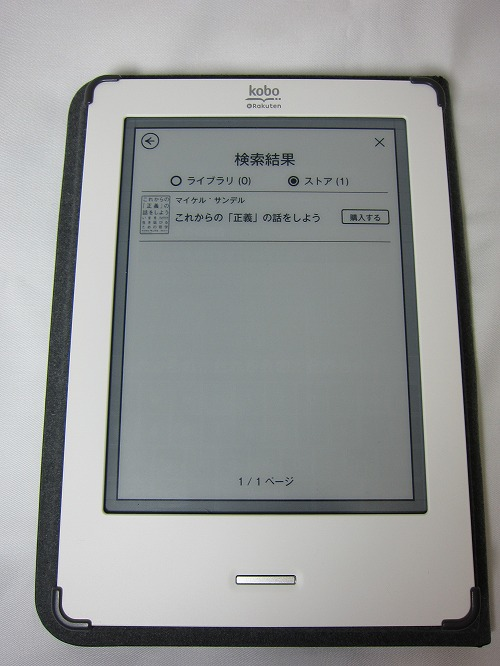 楽天「kobo Touch」書籍購入選択画面