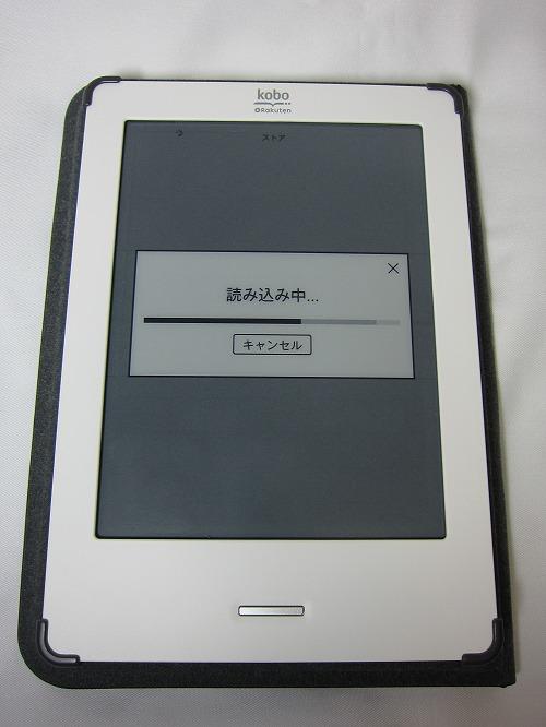 楽天「kobo Touch」購入読み込み画面