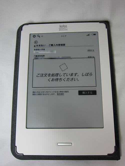 楽天「kobo Touch」決済処理画面