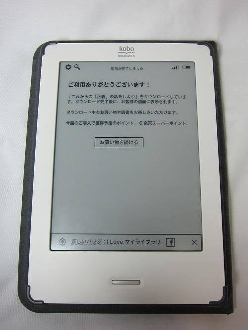 楽天「kobo Touch」決済処理完了画面