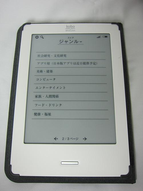 楽天「kobo Touch」ジャンル選択画面3