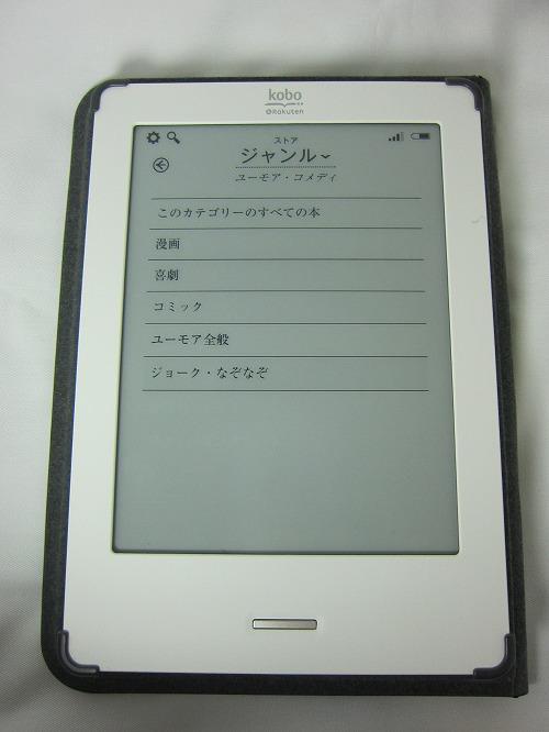 楽天「kobo Touch」ジャンル選択画面4