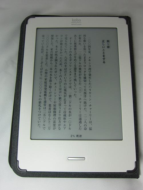 楽天「kobo Touch」購入書籍本文表示