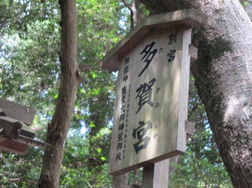 多賀宮(たかのみや)