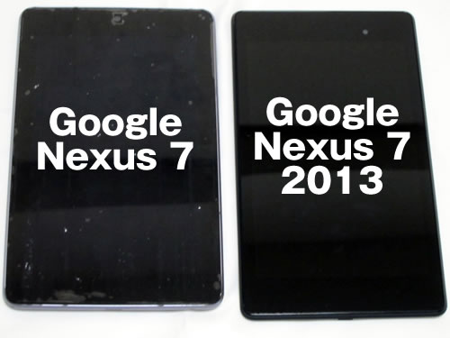 Google Nexus 7 旧型と新型比較