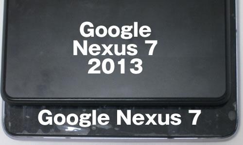 Google Nexus 7 旧型と新型横幅比較