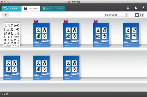 楽天「kobo Touch」koboデスクトップアプリ ライブラリ