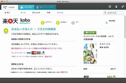 楽天「kobo Touch」koboデスクトップアプリ 購入画面
