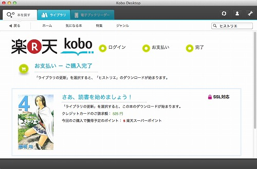 楽天「kobo Touch」koboデスクトップアプリ 購入完了画面