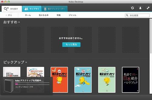 楽天「kobo Touch」koboデスクトップアプリ 同期画面
